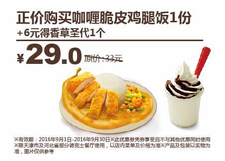 京津冀德克士正价购买咖喱脆皮鸡腿饭1份+6元得香草圣代1个