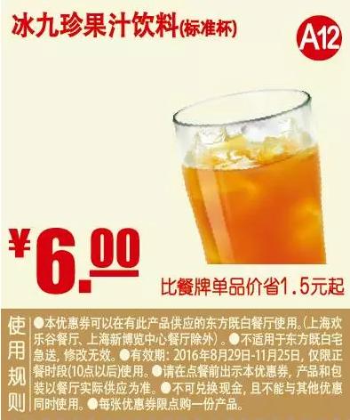 A12冰九珍果汁饮料(标准杯)