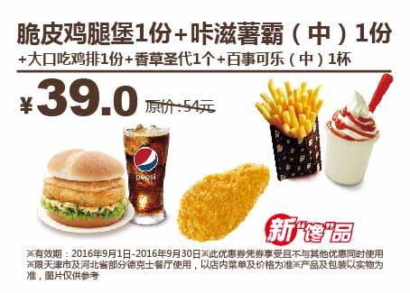 京津冀德克士脆皮鸡腿堡1份+咔滋薯霸(中)1份+大口吃鸡排1份+香草圣代1个+百事可乐(中)1杯