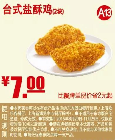 A13台式盐酥鸡(2块)