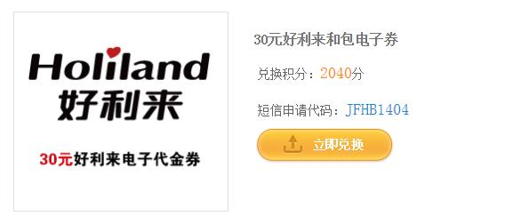 中国移动积分兑换30元好利来优惠券
