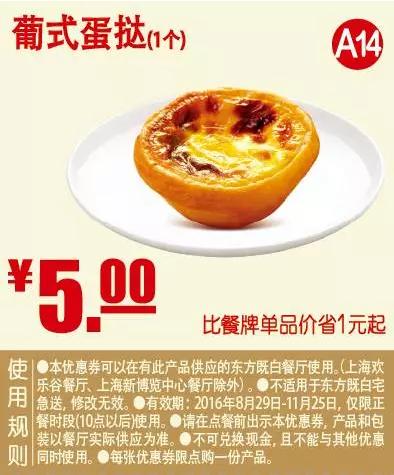 A14葡式蛋挞(1个)