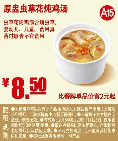 A15原蛊虫草花炖鸡汤