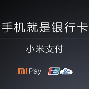 9月1日小米正式发布小米支付