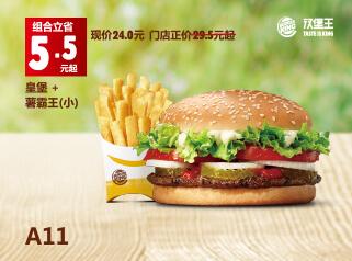 A11皇堡+薯霸王(小)