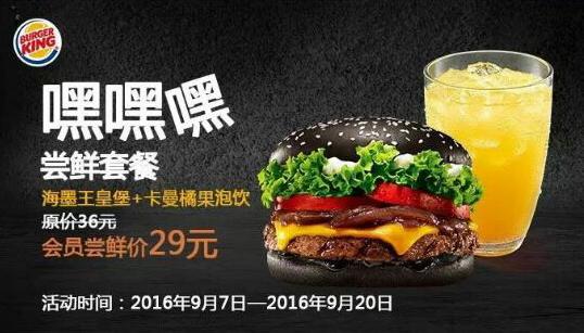 嘿嘿嘿尝鲜套餐海墨王皇堡+卡曼橘果泡饮