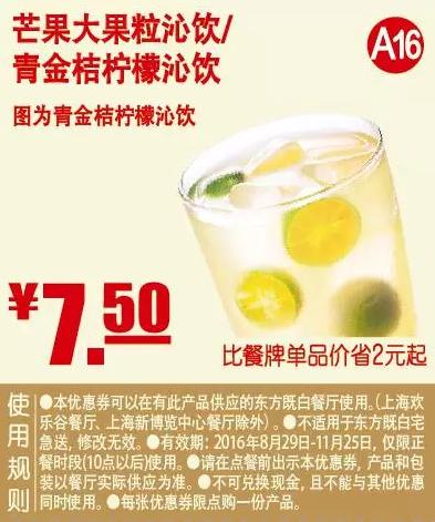 A16芒果大果粒沁饮/青金桔柠檬沁饮