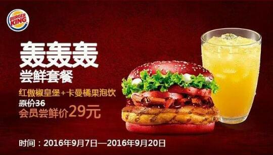 轰轰轰尝鲜套餐红傲椒皇堡+卡曼橘果泡饮