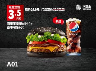 A01海墨王皇堡(烤牛)+百事可乐(小)