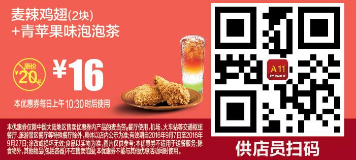 A11麦辣鸡翅(2块)+青苹果味泡泡茶