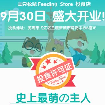 三只松鼠首家实体店9月30日开业 不止卖零食