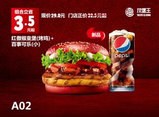 A02红傲椒皇堡(烤鸡)+百事可乐(小)