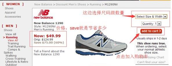 Joes New Balance Outlet海淘攻略、Joes New Balance Outlet攻略、Joes New Balance Outlet购物流程、Joes New Balance Outlet海淘攻略 2015