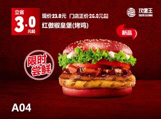 A04红傲椒皇堡(烤鸡)