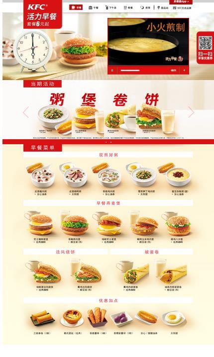 优惠券图片:肯德基活力早餐套餐6元起 有效期2015年5月01日-2015年12