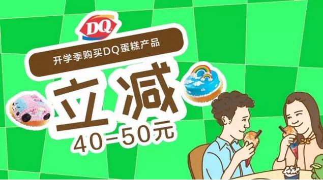 DQ门店购买冰淇淋蛋糕产品立减40-50元
