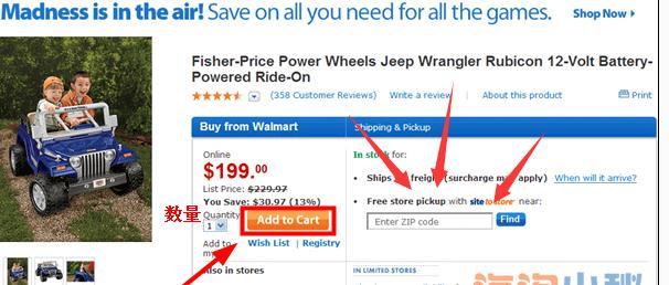 Walmart优惠码怎么用