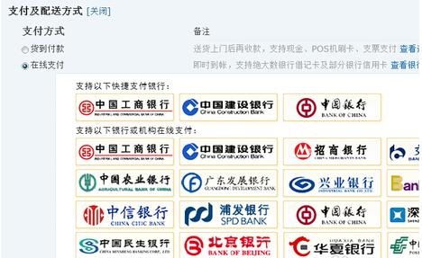京东商城快钱支付_京东支持的支付方式 京东商城支持的支付方式有哪些