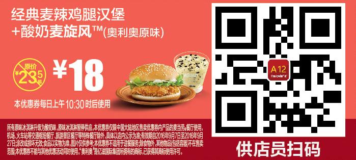 A12经典麦辣鸡腿汉堡+酸奶麦旋风(奥利奥原味)