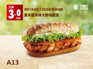A13果木香风味火烤鸡腿堡