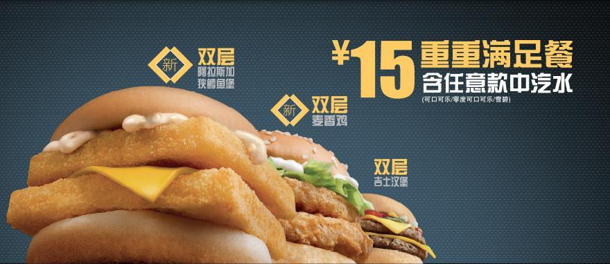 优惠券网 麦当劳菜单 麦当劳优惠券 麦当劳15元超值套餐