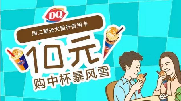 DQ冰雪皇后10元购中杯暴风雪