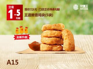 A15王道嫩香鸡块(5块)
