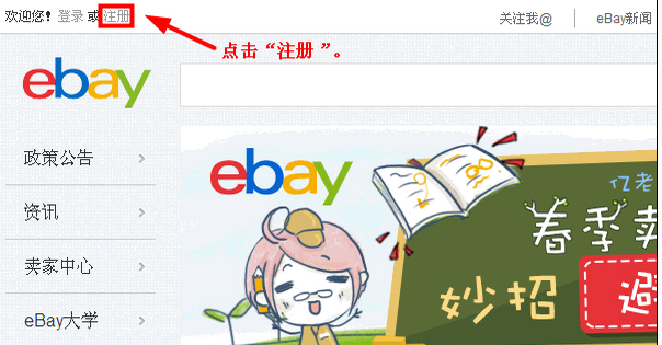 在ebay上卖东西图片