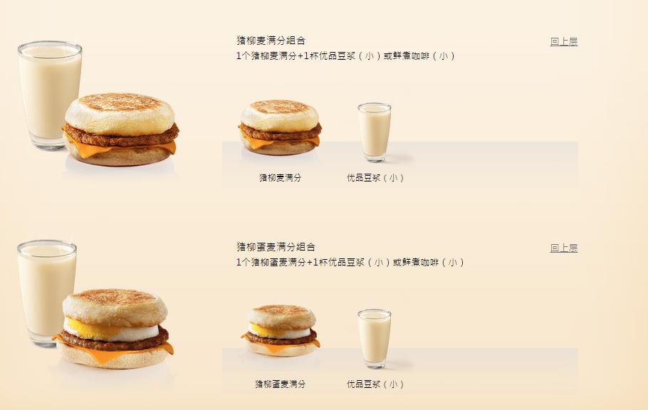 麦当劳早餐优惠券