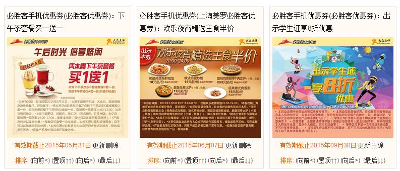 北京必胜客优惠券