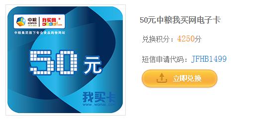 我买网礼品卡,中国移动积分兑换50元我买网礼品卡 1、中粮我买网我买卡,视同于现金,可在中粮我买网(www.womai.com)挑选任意商品购买,在中粮我买网全场都可使用。 2、我买卡有效期180天,请在有效期内使用。 3、使用方法:访问www.womai.com,在页面上方点击登录或注册进入会员专区;进入会员专区后,点击页面左侧我的账户中的我买卡账户;在我要充值栏中,输入我买卡卡号、密码进行充值确认;充值成功后,在我买卡账户中将显示充值后的账户金额;使用我买卡时,在结算中心的支付方式