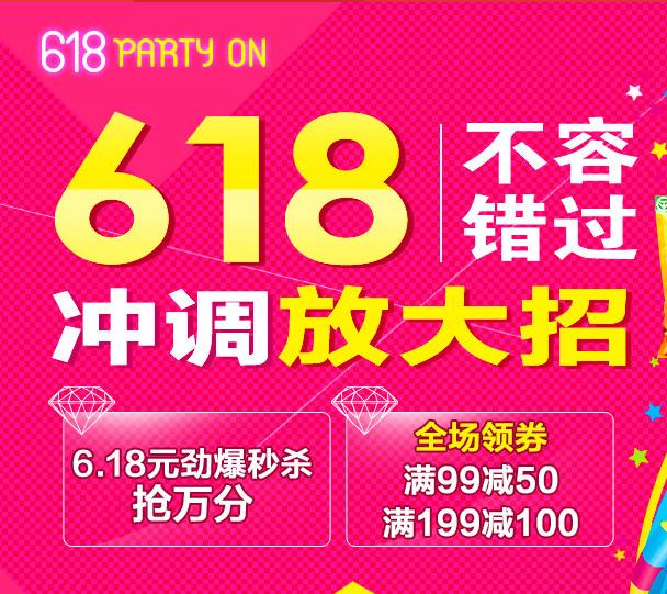 618京东优惠券 冲调专场 99-50/199-100元冲调优惠券免费领取