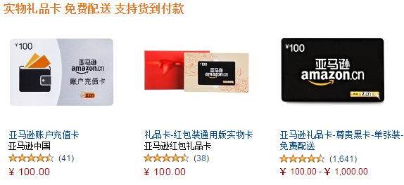 亚马逊电子礼品卡能买什么