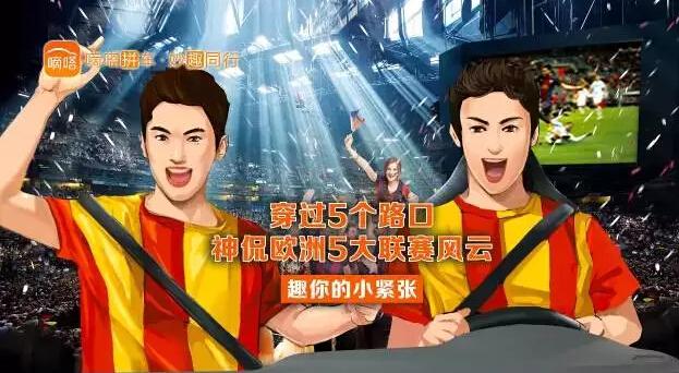 """嘀嗒拼车的海报现身北京地铁"""" 西直门"""""""" 国贸""""站啦,你有木有遇见它?"""