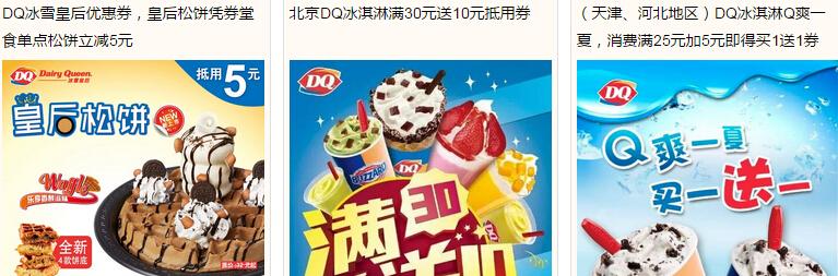 dq除了软冰淇淋,还有蛋糕,饮料等休闲食品,dq冰淇淋蛋糕优惠券可以