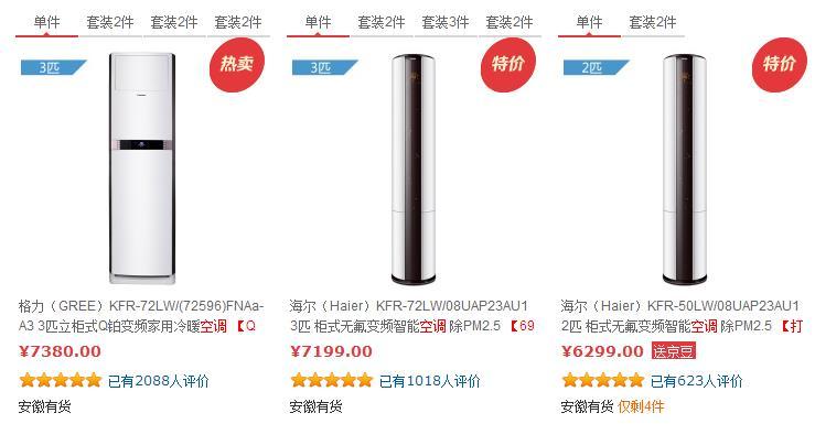 京东买空调包安装吗