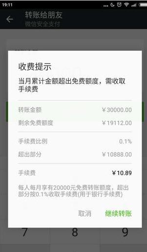 微信转账开始收费