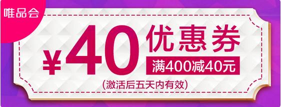 唯品会优惠券 满400元减40元优惠券1张,新老客通用,品牌直发/海外商品图片