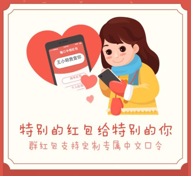 支付宝中文口令红包玩出新花样