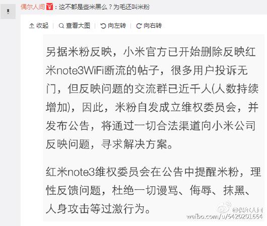 红米note3遭遇WiFi断流事件 官方已经着手解决