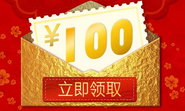 优惠详情:唯品会联合壹钱包发放百万优惠券,每个用户可免费领取100