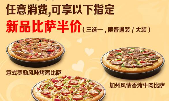 必胜客网站图片
