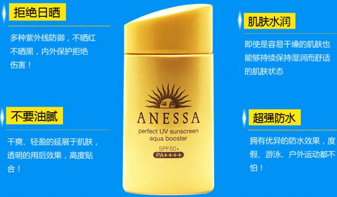 shiseido 资生堂 anessa 安耐晒防晒霜 60ml spf50 金色瓶
