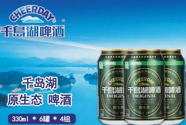 千岛湖啤酒瓶装330ml
