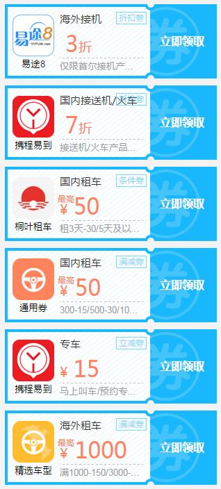 携程网优惠券