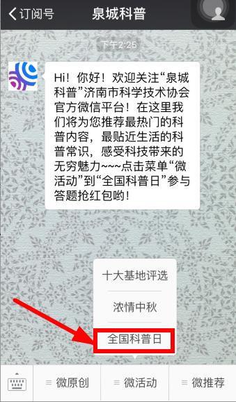 1.添加微信公众号【泉城科普】,进入活动页面